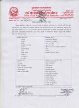 पूर्वखोला गाउँपालिकाको सार्वजनिक अनुरोध